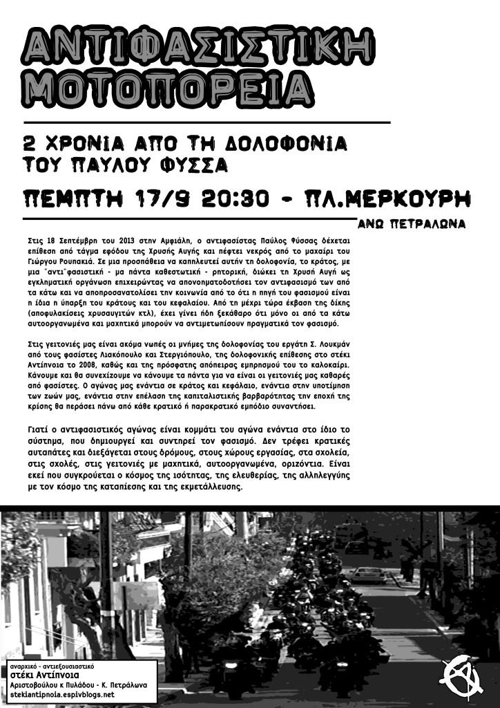 antifamotoporeia1-724x1024